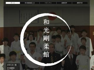 goujyukan - 和光剛柔館さんのサイトを制作させて頂きました。