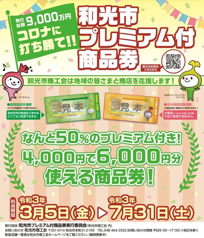20210305 - 和光市プレミアム付商品券が本日より利用できます。